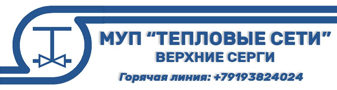 """МУП """"Тепловые сети Верхние Серги"""""""